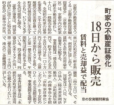 京都新聞2006年6月14日