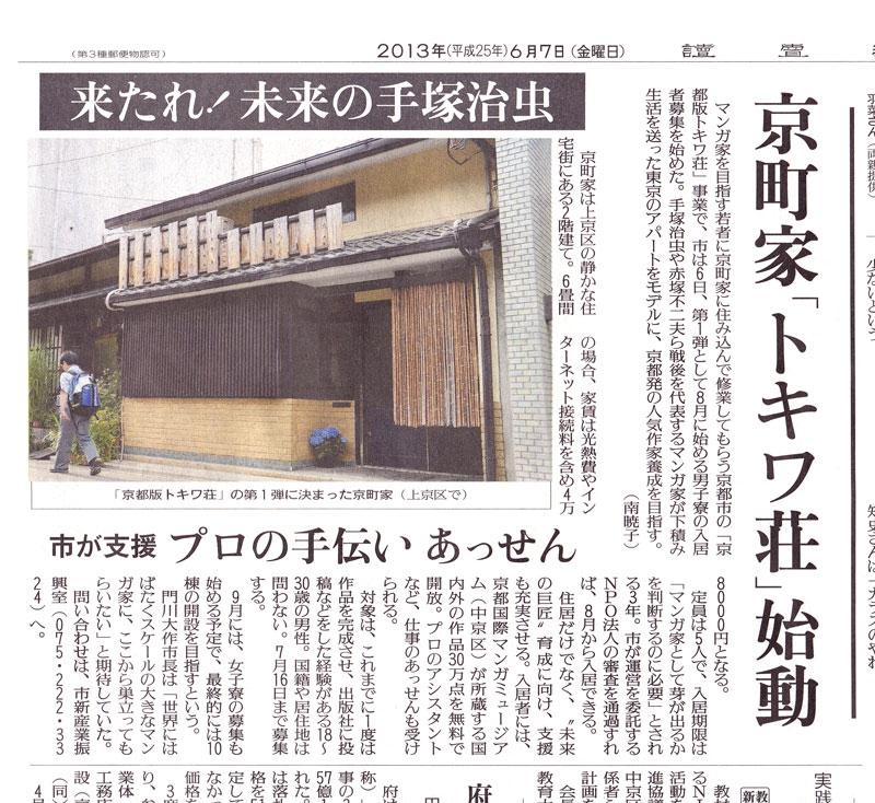 20130607yomiuri_mini