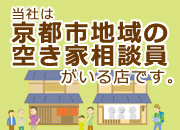 京都市地域の空き家相談員