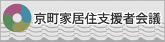 京町家居住支援者会議