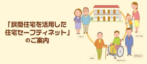 民間住宅を活用した 住宅セーフティネット